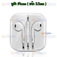 หูฟัง SmallTalk - iPhone6 ( งาน AAA )