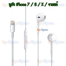 หูฟัง SmallTalk - iPhone7 / iPhone8 / iPhone X ( งานแท้ )