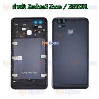 ฝาหลัง Asus - Zenfone3 Zoom / ZE553KL