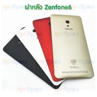 ฝาหลัง Asus - Zenfone6