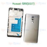 หน้ากาก Body - Huawei GR5(2017)