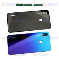 ฝาหลัง Huawei - Nova3i (มีเลนส์กล้อง)