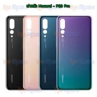 ฝาหลัง Huawei - P20pro