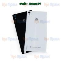 ฝาหลัง Huawei - P7