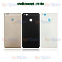 ฝาหลัง Huawei - P9lite