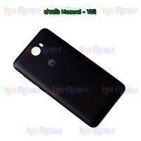 ฝาหลัง Huawei - Y5ii