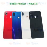 ฝาหลัง - Huawei Nova 3i