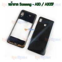 หน้ากาก Body - Samsung A30 / A305F