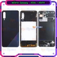 หน้ากาก Body - Samsung A30s / A307F