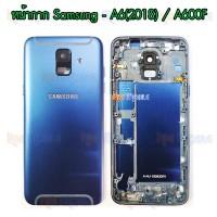 หน้ากาก Body - Samsung A6(2018) / A600F