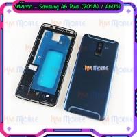 หน้ากาก Body - Samsung A6Plus(2018) / A605F