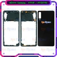 หน้ากาก Body - Samsung A750F / A7(2018)
