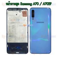 หน้ากาก Body - Samsung A70 / A705F