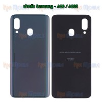 ฝาหลัง Samsung - A20 / A205
