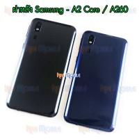 ฝาหลัง Samsung - A2core / A260