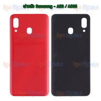 ฝาหลัง Samsung - A30 / A305