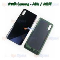 ฝาหลัง Samsung - A30s / A307F