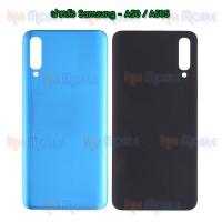ฝาหลัง Samsung - A50 / A505