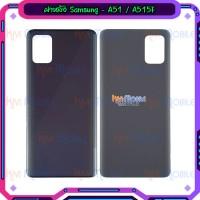 ฝาหลัง Samsung - A51 / A515F