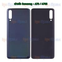 ฝาหลัง Samsung - A70 / A705