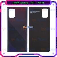 ฝาหลัง Samsung - A71 / A715F