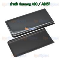 ฝาหลัง Samsung - A80 / A805F / งานแท้