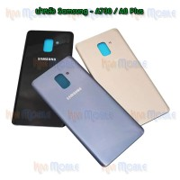 ฝาหลัง Samsung - A730 / A8Plus