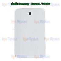 ฝาหลัง Samsung - Note8.0 / N5100