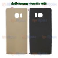 ฝาหลัง Samsung - Note7 / Note FE / N935