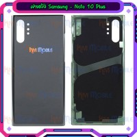 ฝาหลัง Samsung - Note10+ / Note 10 Plus