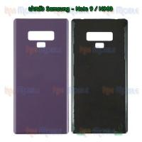 ฝาหลัง Samsung - Note9 / N960