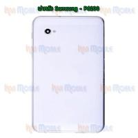 ฝาหลัง Samsung - P6200