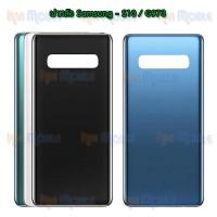 ฝาหลัง Samsung - S10 / G973