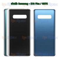 ฝาหลัง Samsung - S10Plus / G975