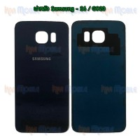 ฝาหลัง Samsung - S6 / G920