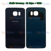 ฝาหลัง Samsung - S6 Edge+ / G928