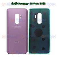 ฝาหลัง Samsung - S9Plus / S9+ / G965