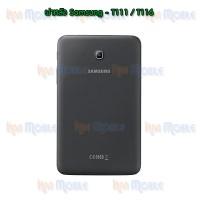 ฝาหลัง Samsung - T111 / T116