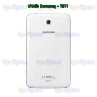 ฝาหลัง Samsung - T211