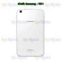 ฝาหลัง Samsung - T311
