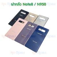 ฝาหลัง - Samsung Note8 / N950