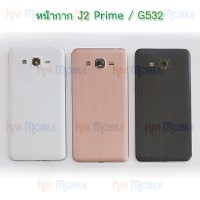 หน้ากาก Body - Samsung J2 Prime / G532