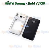 หน้ากาก Body - Samsung J1mini / J105F