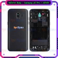 หน้ากาก Body - Samsung J2 Pro / J2pro / J250F