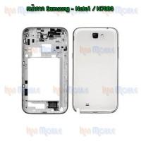 หน้ากาก Body - Samsung Note1 / i9220 / N7000