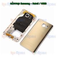 หน้ากาก Body - Samsung Note5 / N920F