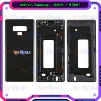 หน้ากาก Body - Samsung Note9 / N960F