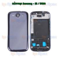 หน้ากาก Body - Samsung S3 / i9300