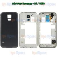 หน้ากาก Body - Samsung S5 / G900