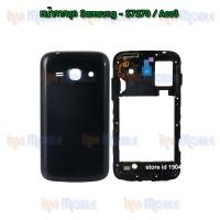 หน้ากาก Body - Samsung S7270 / Ace3